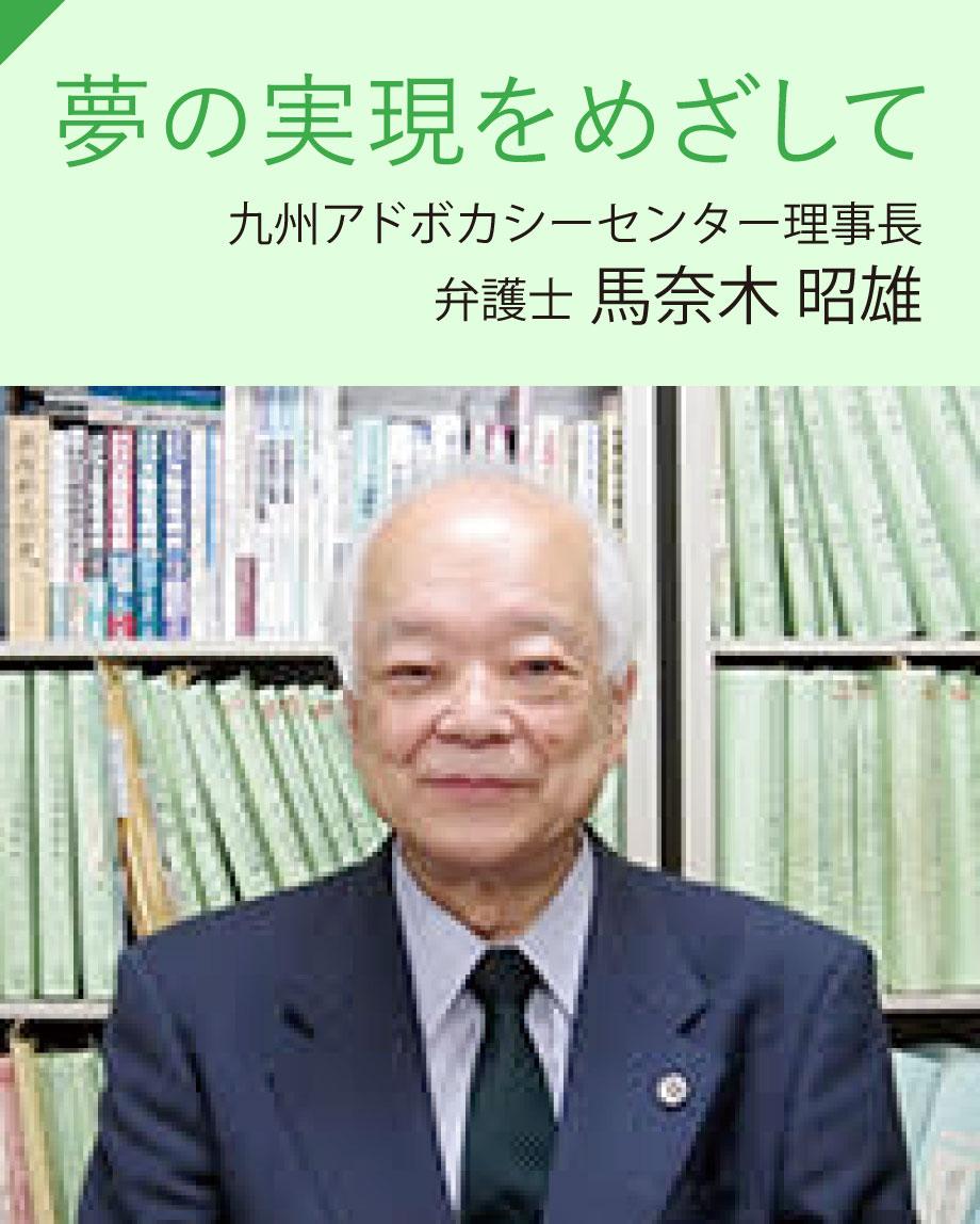 夢の実現をめざして - 九州アドボカシーセンター理事長 弁護士 馬奈木 昭雄